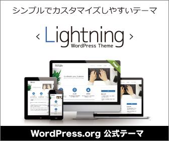 シンプルでカスタマイズしやすい WordPress テーマ Lightning