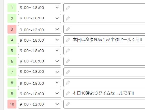 WP Simple Booking Calendar のカレンダー入力画面