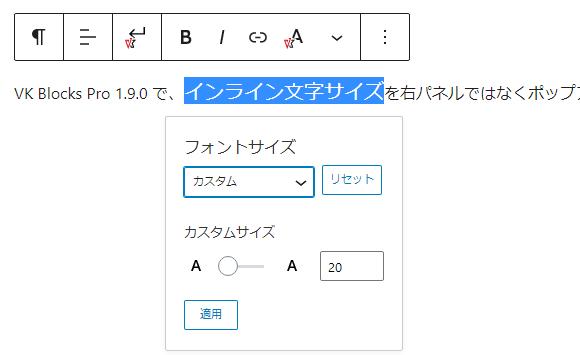 VK Blocks Pro 1.9.0 で、インライン文字サイズを右パネルではなくポップアップで調整できるように改善されました。