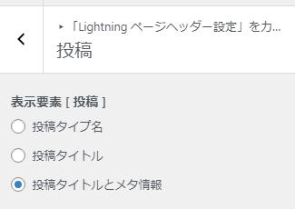 Lighting G3 Pro Unit は投稿のページヘッダーになにを表示するかを3つの中から選べるようになっています。