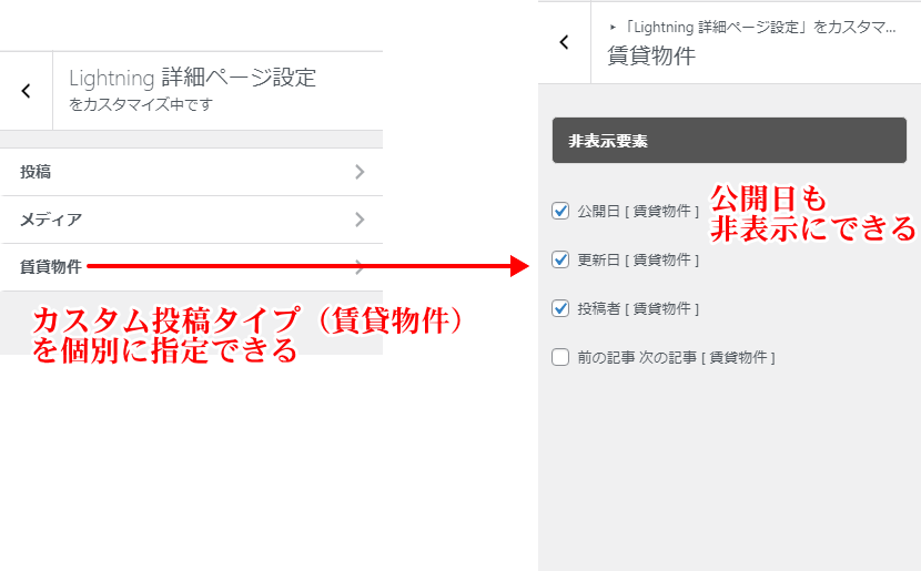 Lightning G3 Pro Unit 0.6.0 の新機能「詳細ページ設定」