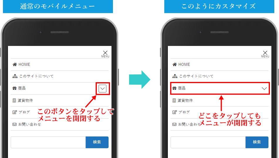モバイルメニューの開き方のカスタマイズ例