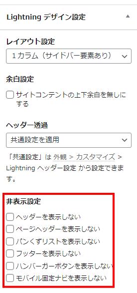 G3 Pro Unitは投稿・固定ページに個別に非表示設定ができます