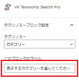 VK Filter Search Pro でブロックのラベルをわかりやすい文にする