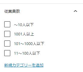 使いづらいカスタム分類の並び順