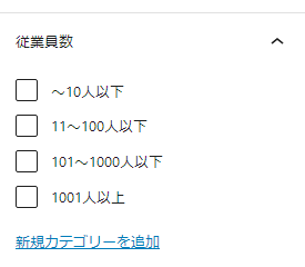 使いやすいカスタム分類の並び順