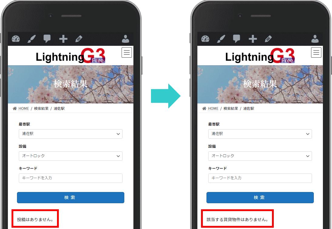 Lightning 14.8.0 の機能改善:検索結果で該当記事が0件だった場合のメッセージ