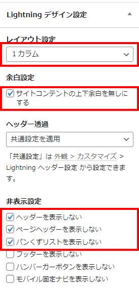 Lightning デザイン設定