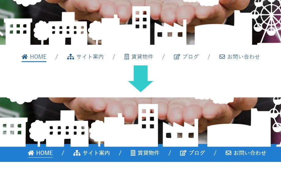 ナビメニューの項目を帯状で白抜き文字にして目立つようにした第3弾です。